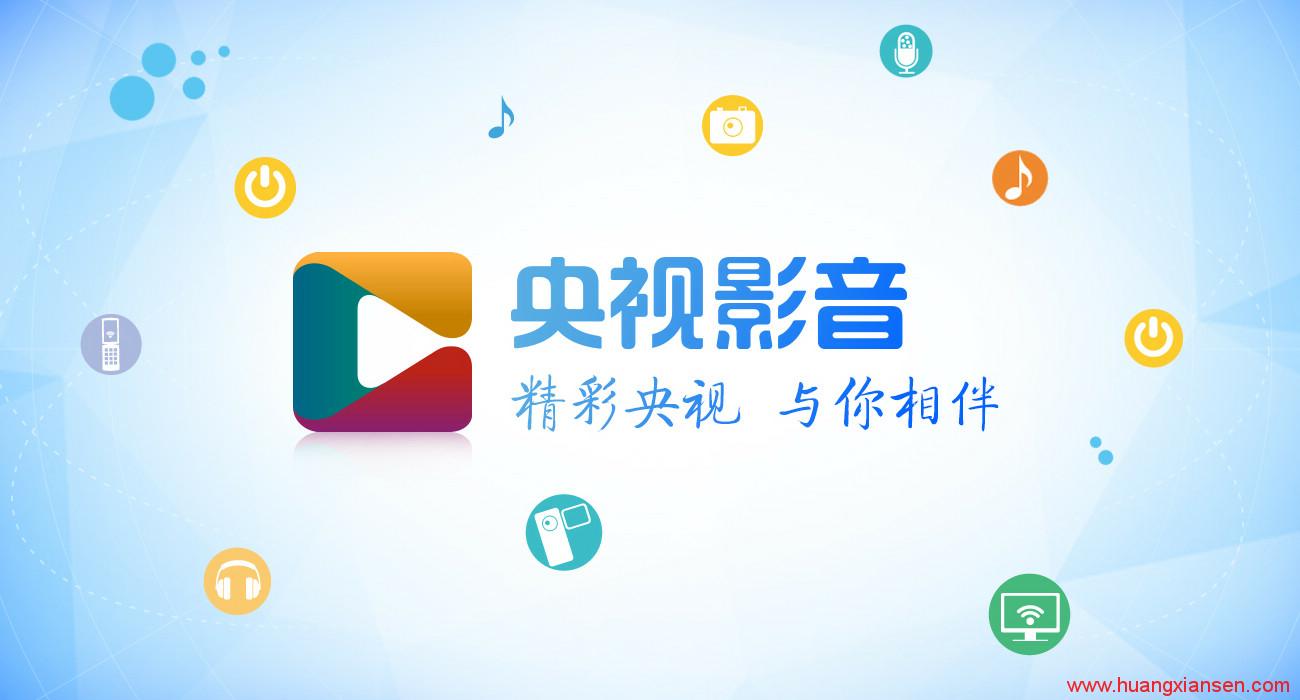 CBOX央视影音 V4.5.0.1 去广告精简版