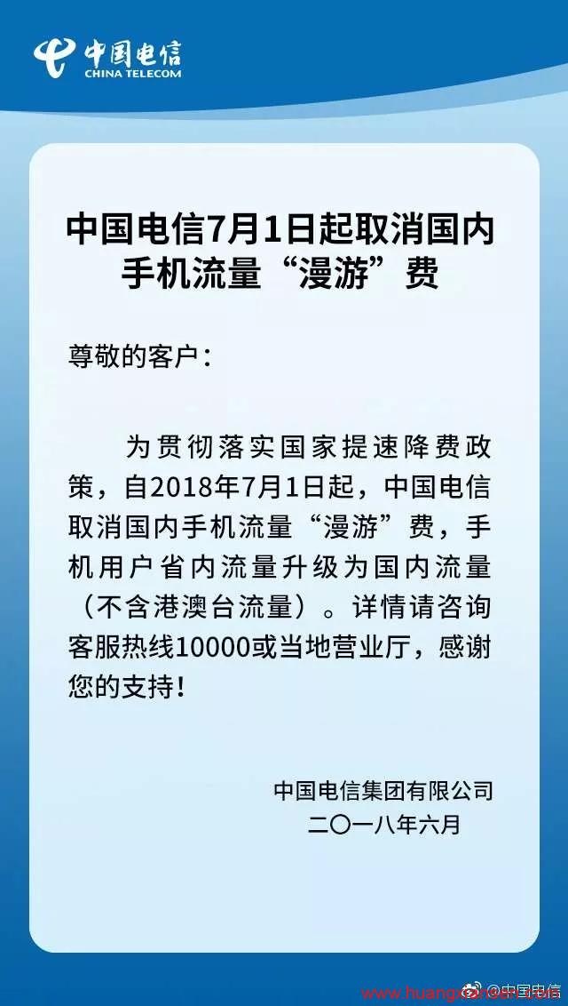 """定了!三大运营商宣布:7月1日起取消国内手机流量""""漫游""""费"""