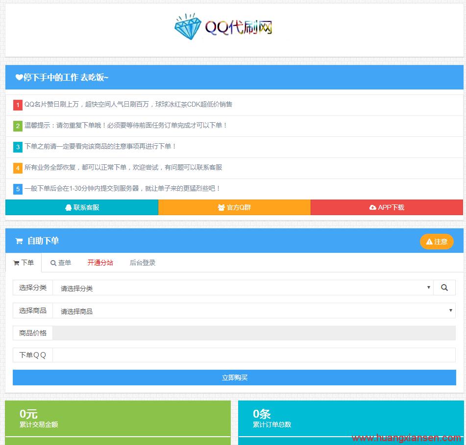 【源码分享】功能超多的最新彩虹代刷4.8源码
